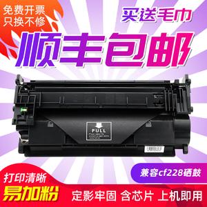 cf228a硒鼓适用hp28a惠普m427dw fdn fdw m403dn墨盒LaserJet Pro MFP hpm403d打印机一体机墨粉碳粉油墨晒鼓