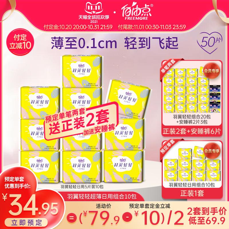 【双11预售】自由点卫生巾超薄纯棉姨妈巾女全日用组合装整箱少女