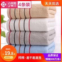 洁丽雅毛巾纯棉洗脸家用成人柔软擦脸全棉吸水加厚女男士面巾4条