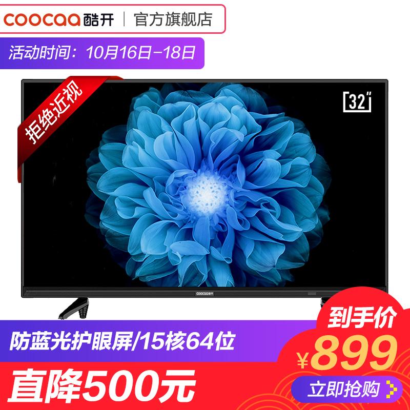 创维coocaa/酷开 32K5C 电视机32吋智能网络wifi平板液晶彩电40