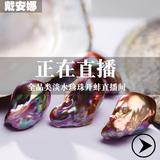 【巴洛克珍珠蚌】戴安娜珠宝 异形珍珠蚌淡水散珠 直播开蚌取珍