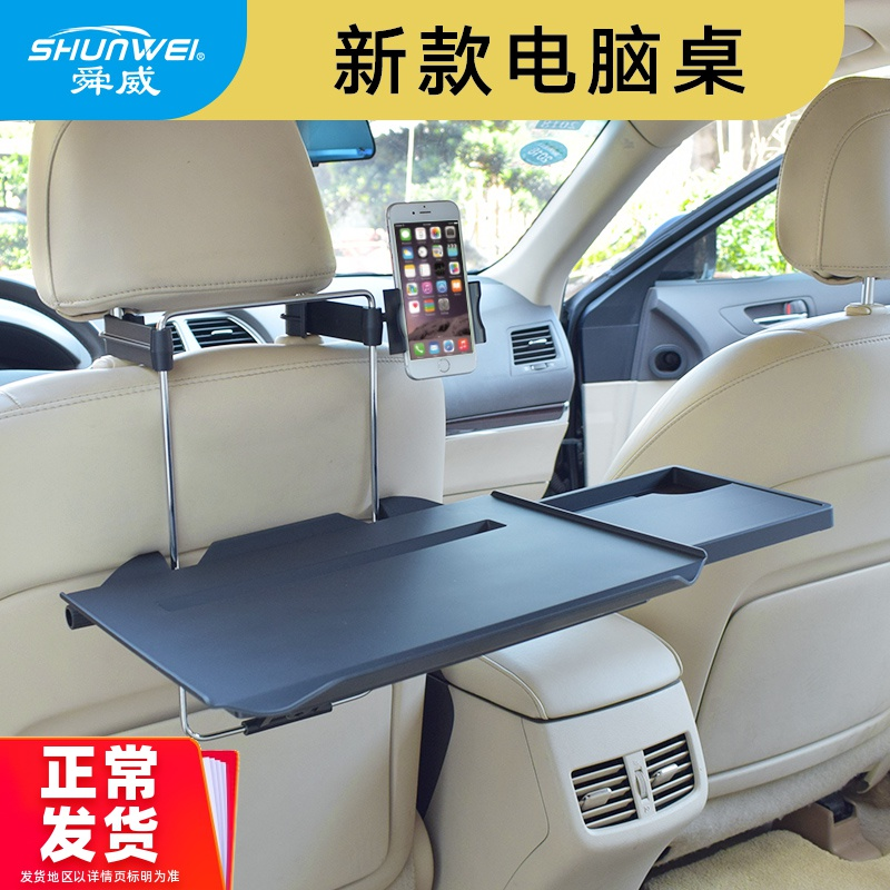 车载小桌板后排汽车餐桌折叠电脑桌小饭桌学习桌电脑架笔记本支架