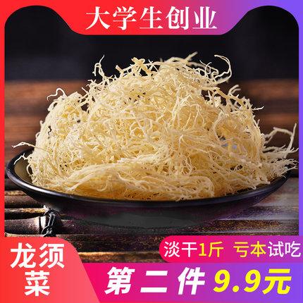 淡干龙须菜500g克干货特级凉拌菜海产海草海石花海藻鹿角菜海发菜