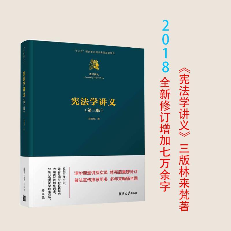 现货包邮 宪法学讲义 第三版  第三3版 林来梵 清华大学出版社 2018年新版  9787302511380  学生用书 研究生讲义教材 法学教材
