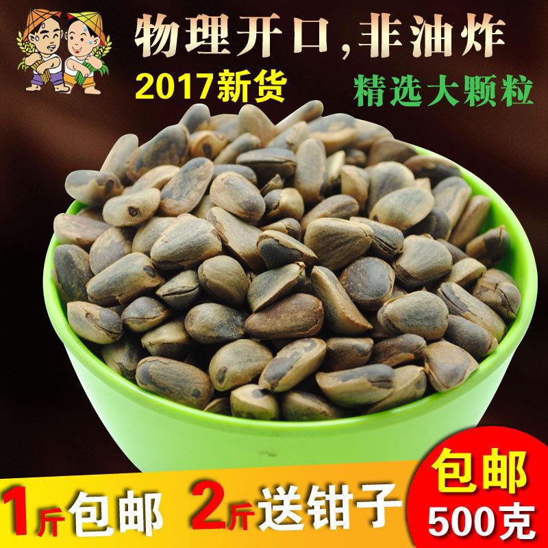 东北特产野生松子 原味开口2017新货红松子手剥孕妇坚果干果500g