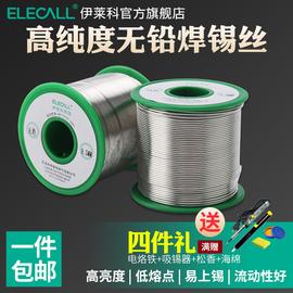 焊锡丝带松香焊锡膏助焊剂易上锡浆高纯度无铅低温电焊不锈钢免洗