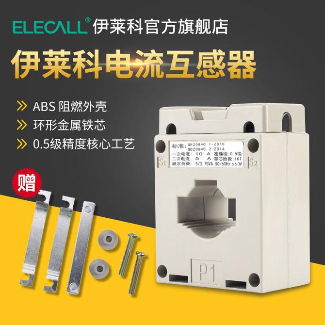 0.66电流比15 2000 1000 600 300 微型交流电流互感器BH