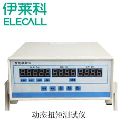 伊莱科 动态扭矩测试仪 数显扭力 高速扭矩 转速功率检定仪