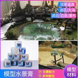 diy手工建筑沙盘模型材料微景观场景造景泥膏河流瀑布仿真水景膏
