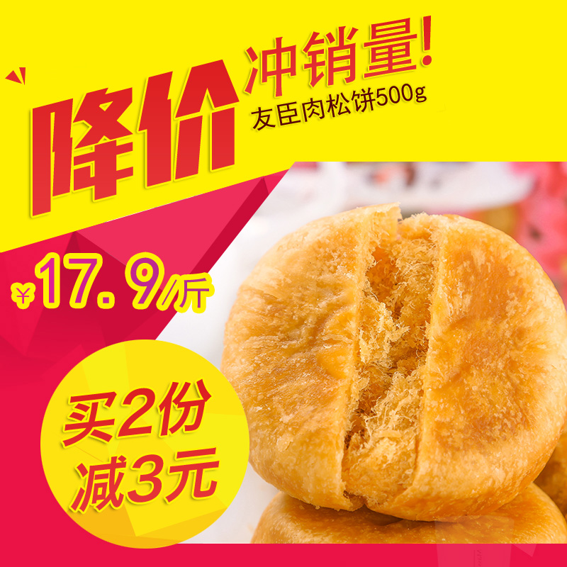 友臣肉松饼500g一斤14个福建特产零食好吃好营养儿童整箱5斤包邮