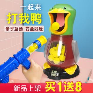 打我鸭射击玩具****男孩打我呀软弹儿童双人竞技空气动力亲子互动