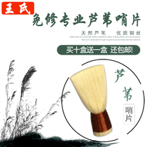 Tianjin Wang Suona suona exemption whistle called Zi Mouth handmade professional reed whistle buy 10 Send one