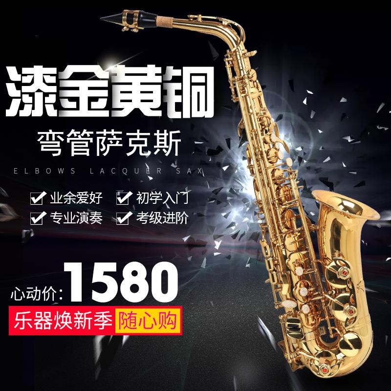 萨克斯乐器正品成人初学者入门自学专业演奏级中音降E调萨克斯配