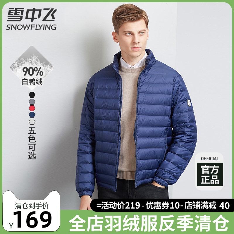 雪中飞轻薄羽绒服男2021年新款短款冬季外套帅气潮牌品牌正品爆款