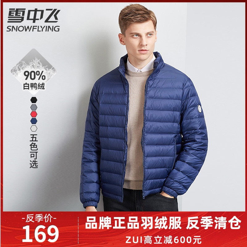 Snowfall flying down jacket male 2021 new short winter coat anti-season tide brand genuine clearance