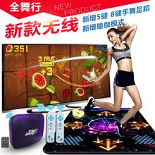 全舞行 无线手舞足蹈跳舞毯单人电视电脑两用加厚家用体感跳舞机