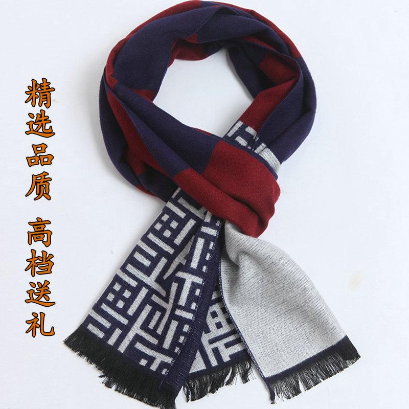 时尚男士羊绒围巾几何图形鄂尔多斯市保暖围脖高端大气男式款品牌