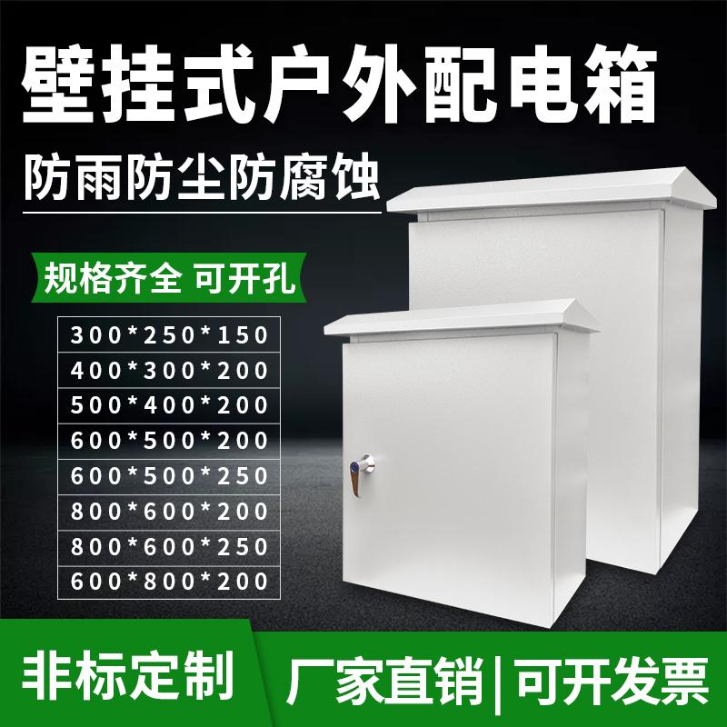 家用明装防雨防水室外带锁户外电箱