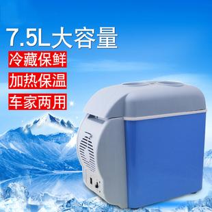 7.5L车载冰箱 汽车便携式迷你冰箱 车家两用冷暖冰箱 车载冰柜图片