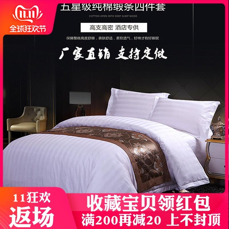 快捷宾馆酒店布草床上用品全棉纯白色缎条四件套被套三件套批包邮
