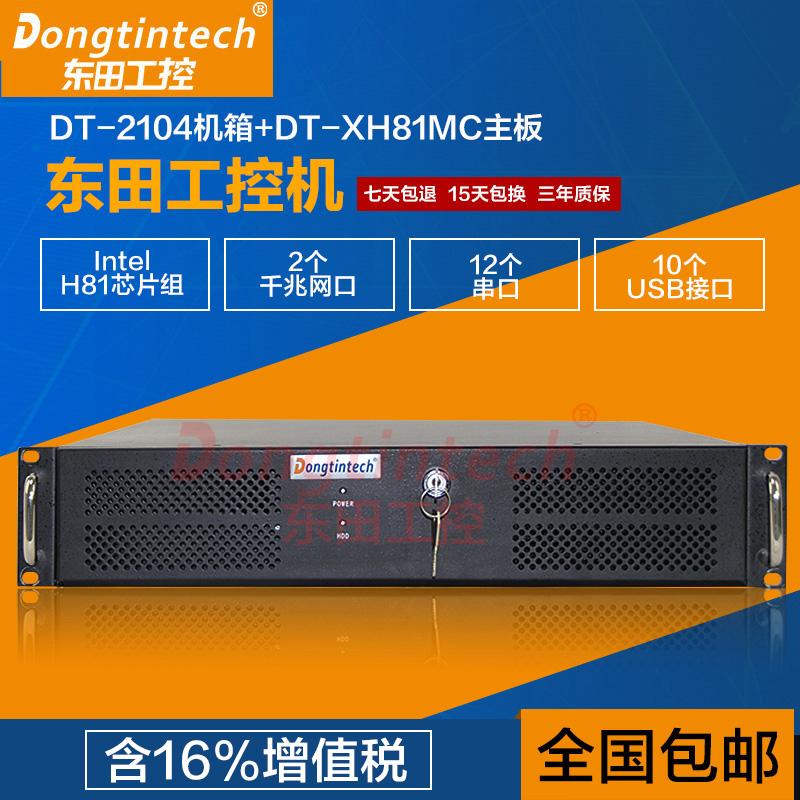东田工控机DT-2104  H81芯片组2U工业服务器电脑12COM 3年质保
