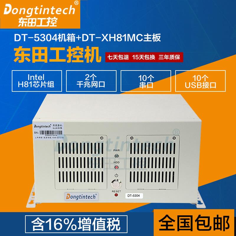 东田壁挂式工控机IPC-5304-XH81 12串 10USB 工业服务器电脑