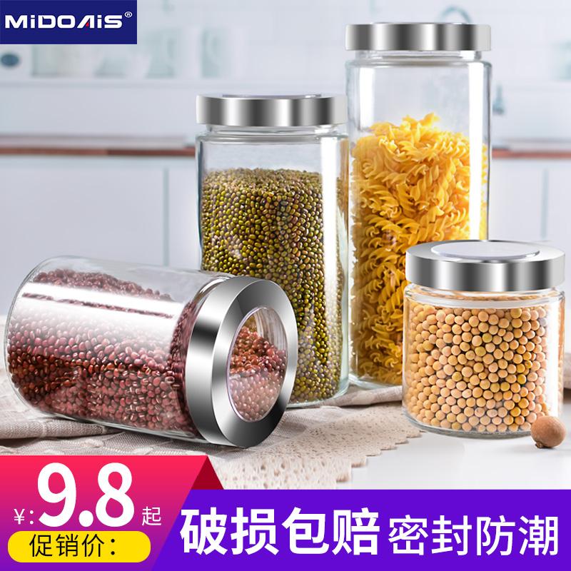 厨房米桶密封玻璃储存盒装五谷杂粮瓶子干货豆子收纳家用储物罐子