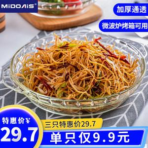 领【3元券】购买三只餐具双耳微波炉烤盘玻璃盘子