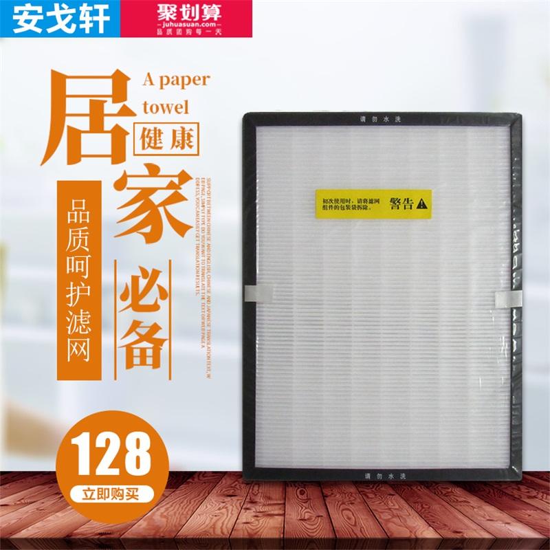 [净化防治企业商城净化,加湿抽湿机配件]适配美的空气净化器KJ20FE-NH月销量2件仅售128元