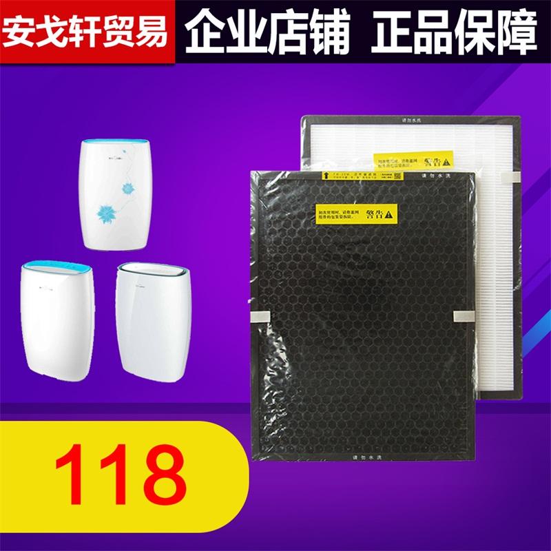 [净化防治企业商城净化,加湿抽湿机配件]适配美的空气净化器过滤网KJ30FE月销量1件仅售118元