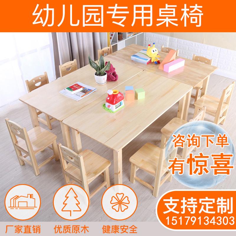 幼稚園の木のテーブルと椅子のセット、木のテーブルと椅子の組み合わせ学習課のテーブルと椅子とゲームテーブルの子供のテーブルと椅子の長いテーブル