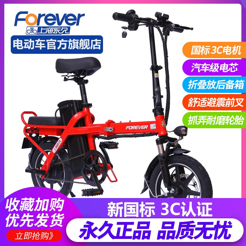 New national standard folding electric bicycle small daijiabao electric bicycle battery car