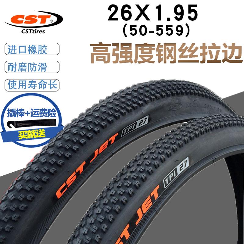 包邮正新CST外胎山地车轮胎26x1.95外带内胎26 2.125自行车外胎