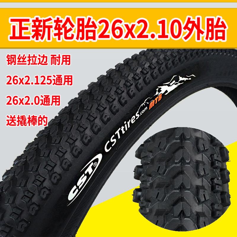 CST正新轮胎山地车轮胎26X2.125内外胎26寸山地车胎26*2.10内外胎