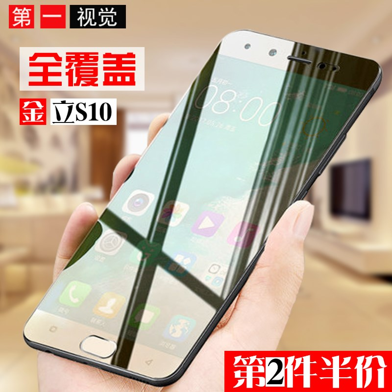 金立s11蓝光原装钢化膜s10cl钢化膜10b软边全手机非全屏抗覆盖
