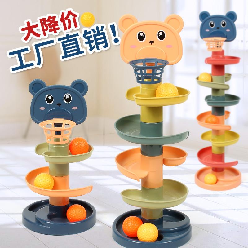儿童叠叠投篮轨道滚滚球滑球塔婴儿宝宝趣味早教转转乐1-3岁2玩具