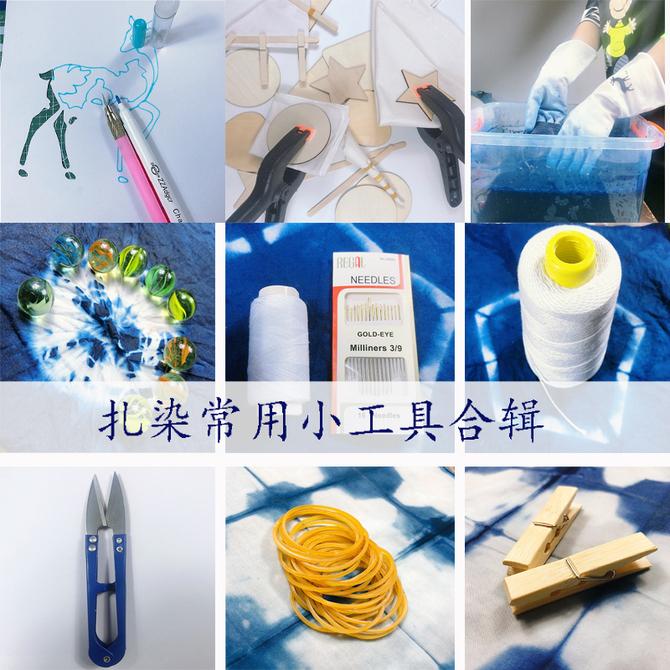 工具几何压板G型夹针线手工diy材料包学生套装 蓝靛泥 扎染