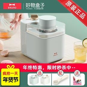 日本BRUNO冰淇淋机家用全自动迷你小型自制水果甜筒冰激凌雪糕机