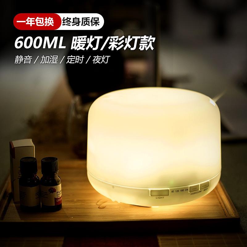 [风之云百货店加湿器]厂家直销空气超声波加湿器600ml家月销量0件仅售76元