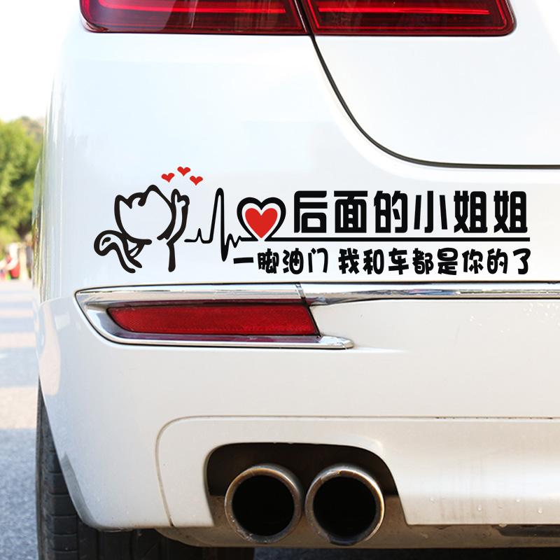后面的小姐姐小哥哥车贴女司机车身网红搞笑创意文字个性汽车贴纸