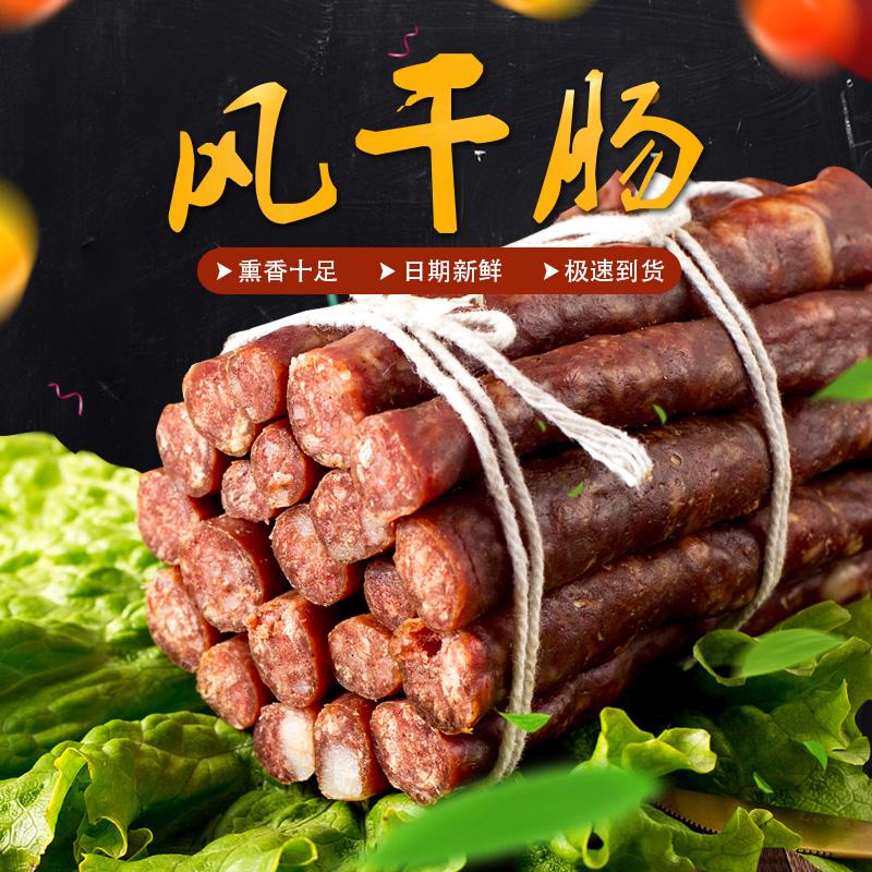 哈尔滨风干肠正宗东北特产小吃即食香肠下酒零食熟食腊肠500g包邮