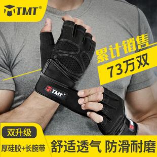 健身手套男女撸铁防脱手器械单杠力量护腕车训练半指运动引体向上品牌
