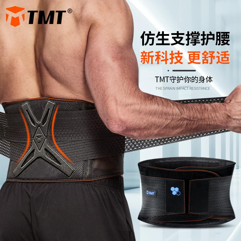 TMT护腰带运动篮球束腰男士专用收腹训练健身女薄款护腰专业腰带