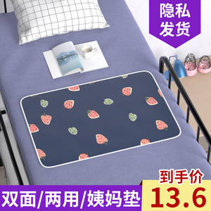月经垫生理期防水可洗大姨妈垫子专用夏季床上防漏例假经期小床垫