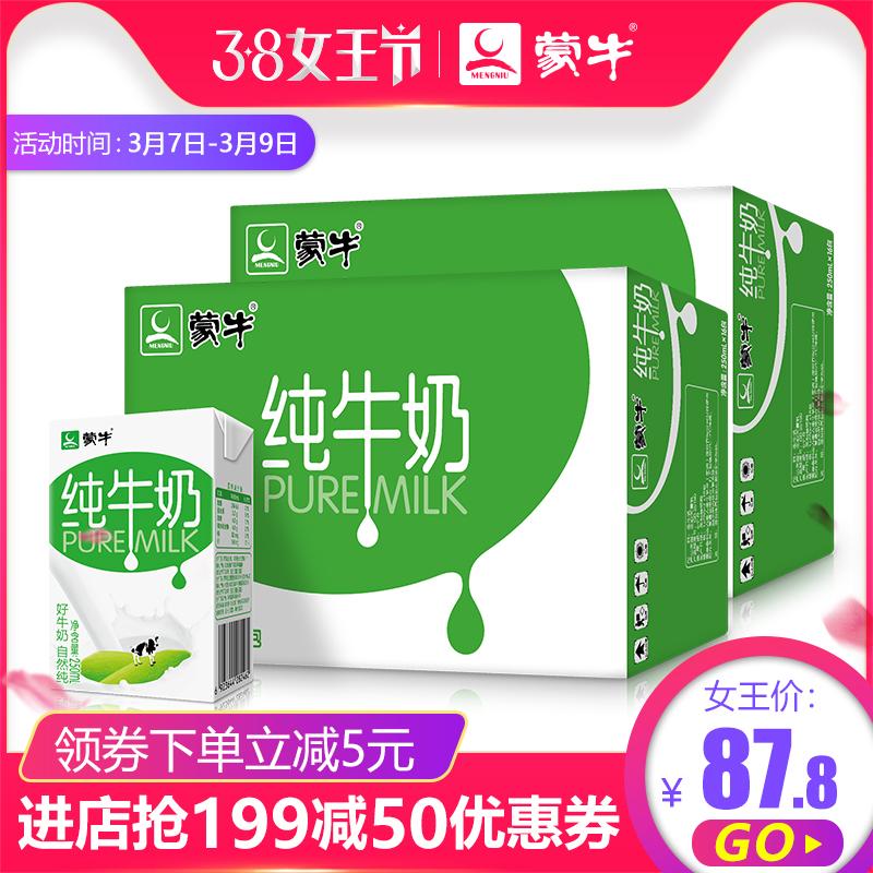 蒙牛旗舰店纯牛奶PURE MILK250ml*16盒*2提