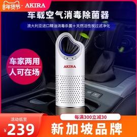 车载空气消毒机人可在场便携家用汽车内车用移动小空间净化杀菌器