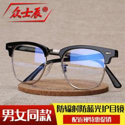 防辐射抗蓝光眼镜近视男女配有度数眼睛黑框韩版素颜护目平光镜