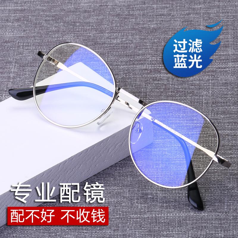 防辐射眼镜女抗蓝光电脑护目镜男配近视眼睛框金属圆形韩版平光镜
