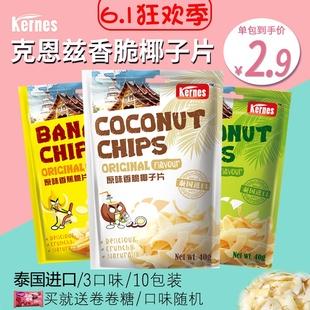 泰国进口克恩兹椰子片椰子肉干榴莲原味40g*10包椰子脆片果干零食