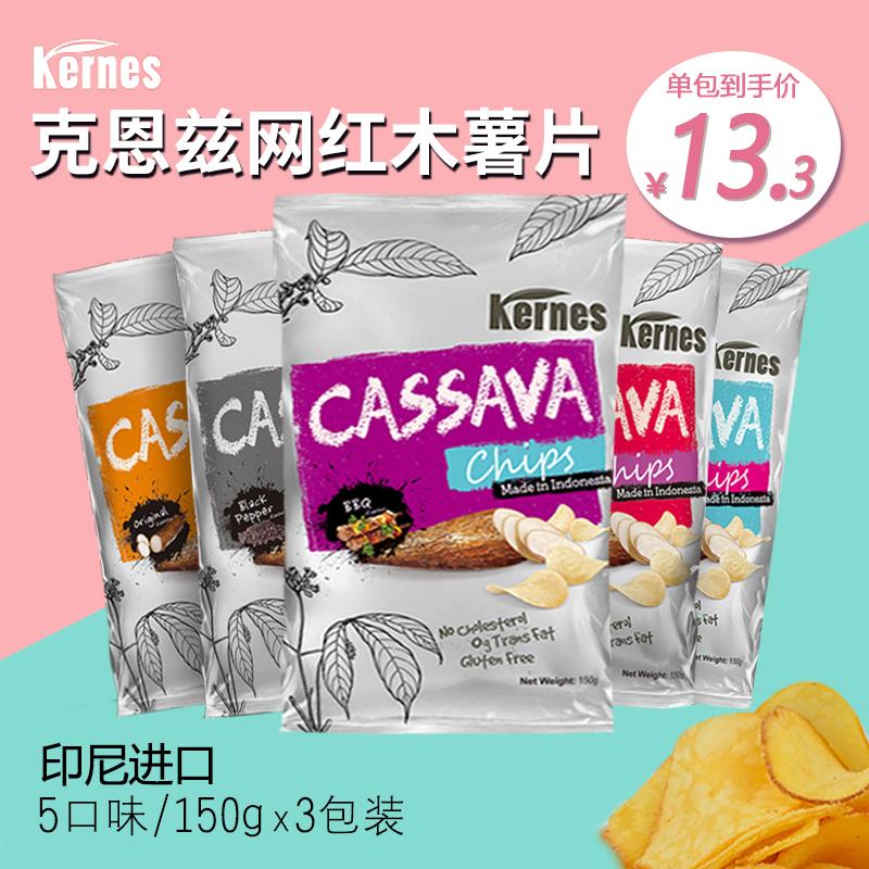 印尼进口克恩兹木薯片150g*薯片